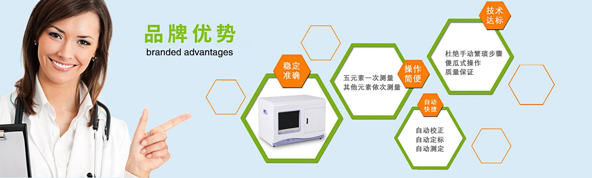 微量元素检测仪品牌优势